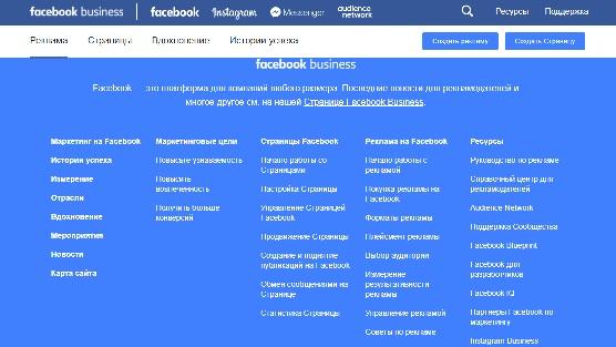 Рисунок 2. Fb для бизнеса
